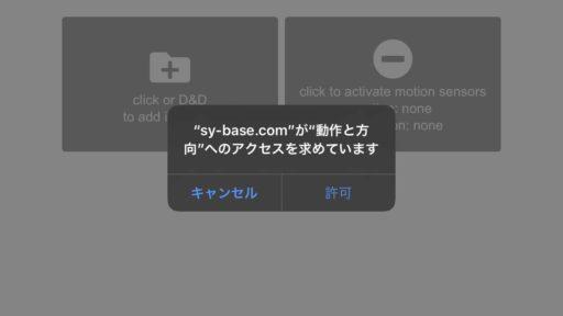 iOS13上でjavascriptにて動作と方向へのアクセス可否を求める