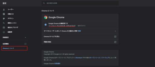 google chromeのバージョン確認